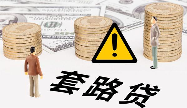 套路贷是什么及常见套路贷的手法有哪些?一定要小心这些!