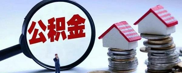 公积金贷款不批可以转商贷吗及不能转的原因是什么?还是综合评分不足惹的祸!