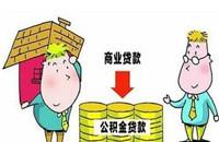 买房公积金还是商业贷款好及区别有哪些?选对方式很重要!
