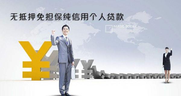 光大银行白领易贷申请条件有哪些?贷款利率高不高?