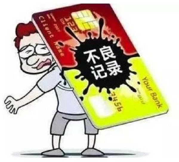 信用卡逾期上征信多久能消除及怎么操作?这些步骤不能省!