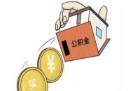 公积金贷款买房需要注意什么事项?公积金贷款买房的流程有哪些?