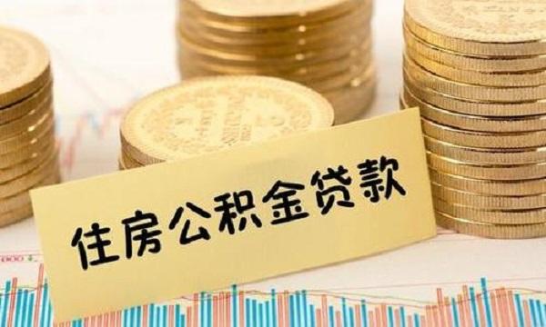 公积金贷款额度太小应该怎么办?两分钟让你轻松提高该额度!
