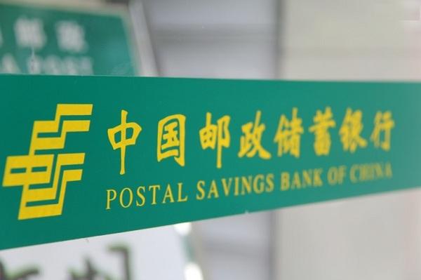 邮政储蓄银行小额信用贷款条件有哪些?想要成功申请就是这么简单!