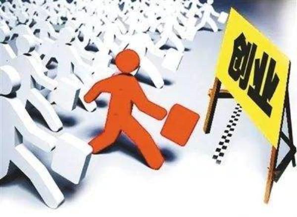 个人创业贷款好申请吗?个人创业贷款需要什么申请条件?