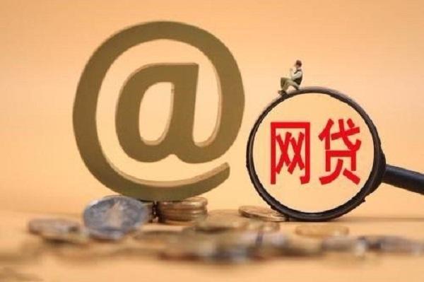 网贷申请很频繁对个人征信会有影响吗?网贷申请多了后果是很严重的!
