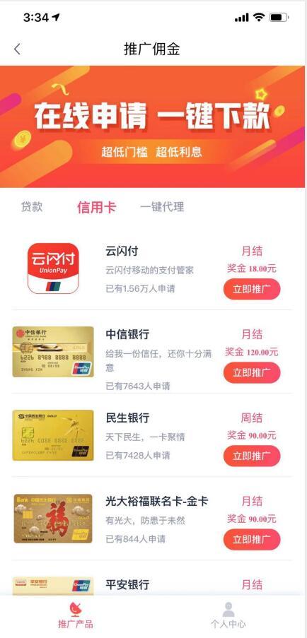 哪个信用卡推荐办卡返佣金赚钱APP平台比较好?想要靠谱的还得选它!