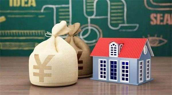 住房公积金贷款怎么贷?具体能贷多少呢?