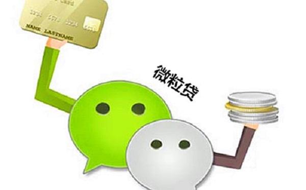 微粒贷账号被关了还能再开吗?掌握好几个技巧就能重新开通微粒贷!