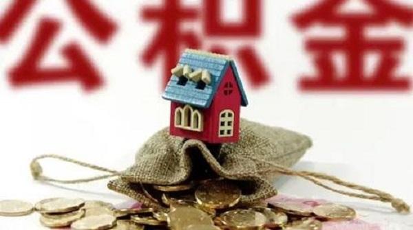 公积金贷款被拒绝了怎么办?这些补救办法一定要掌握!
