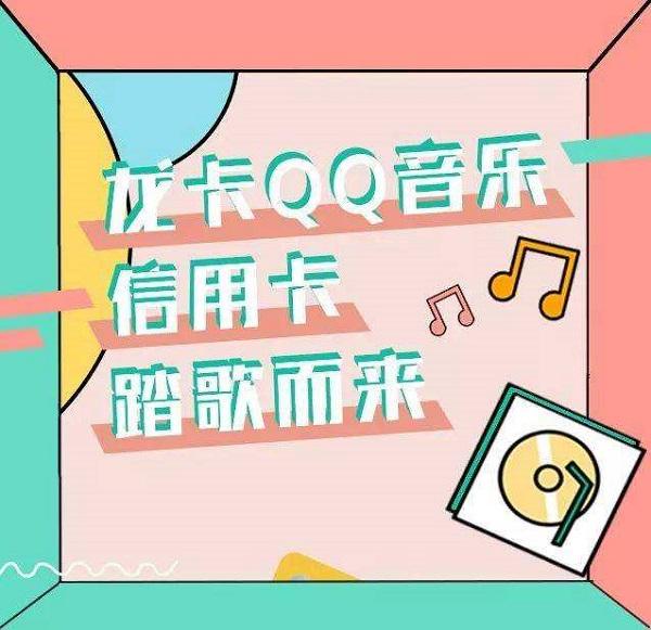 龙卡qq音乐信用卡怎么样?年费是多少呢?