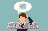 網貸總是審核失敗是什么原因導致的?這么做或許可以解決你的問題!