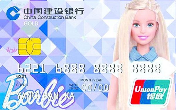 建行芭比信用卡60周年版额度是多少?年费情况一目了然~