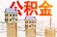 办理房子抵押贷款后可以提取公积金吗?哪些情况下才能提取呢?