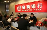 徽商银行个人金易贷额度是多少?满足这些申请条件就能成功贷款!