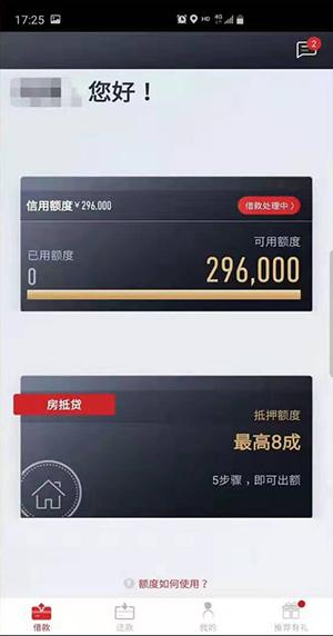 【飞贷】热门老口子,只要身份证和实名手机号就能下款!最高50万元!