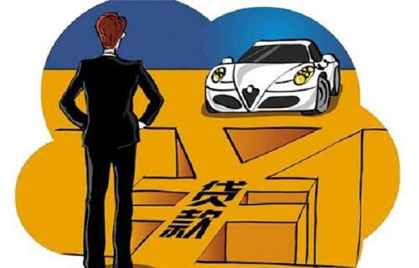 汽车贷款审批通过确定会放款吗?不放款的原因有哪些呢?