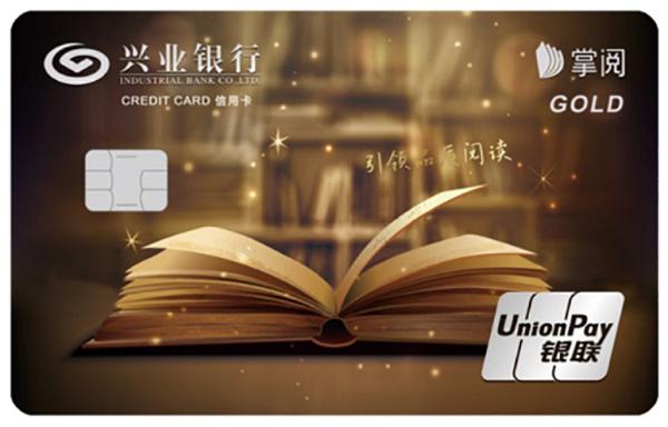 兴业银行掌阅联名信用卡怎么样?权益多多速来领取!