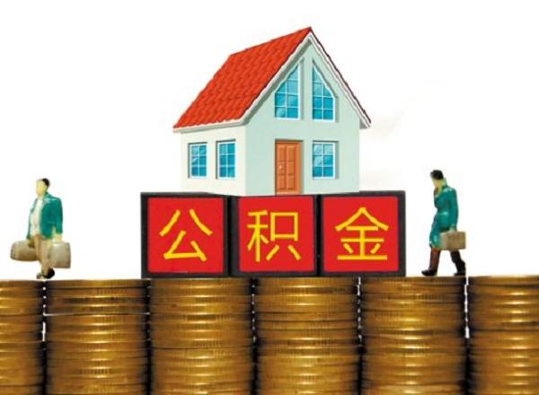 需要交几年公积金才可以买房?用户可以自己交吗?