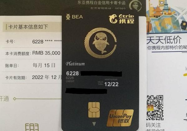 东亚携程联名卡容易申请吗?信用卡权益怎么样?
