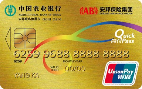 农行安邦车主信用卡权益怎么样?卡片申请后多久下卡?