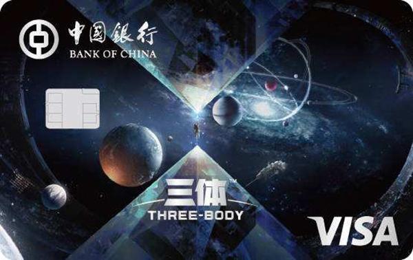 中国银行三体联名信用卡惊艳问世!额度、权益快来了解一番~