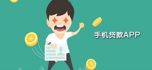 小额贷款总是被拒是怎么回事?无非就是以下几个原因!