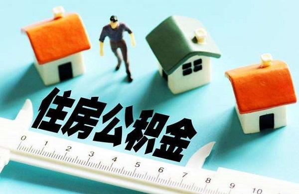 办理公积金贷款的限制条件有哪些?这些事项一定要注意!