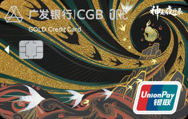 广发银行《神都夜行录》联名信用卡上线!都有哪些权益呢?