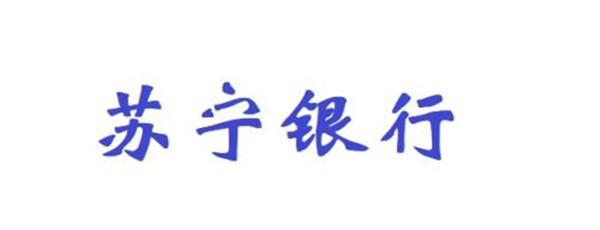苏宁银行的微商贷应该怎么申请?这些资料都要准备好!