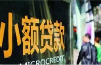 小额贷款哪里最可靠?Get这三招就够了!
