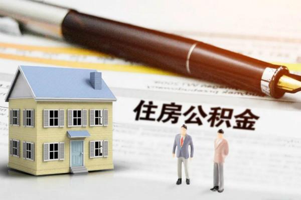 申请公积金贷款需要什么条件?公积金贷款能贷多少?