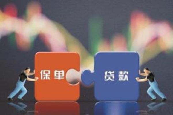 什么是保单贷?想要申请保单贷需要满足哪些条件?