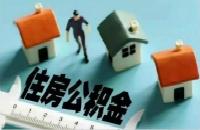 公积金贷款买房还款是直接从公积金代扣吗?公积金怎么还房贷?