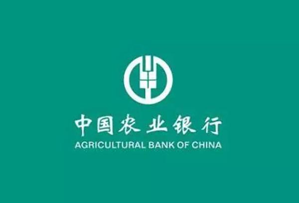 农业银行微捷贷的申请步骤是怎样的?需要满足什么样的条件?