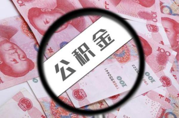 公积金拒贷的情况有哪些?公积金拒贷之后怎么办?