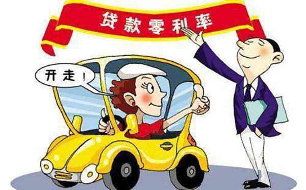 贷款买车时需要注意些什么?这些分期贷款中的套路要清楚!