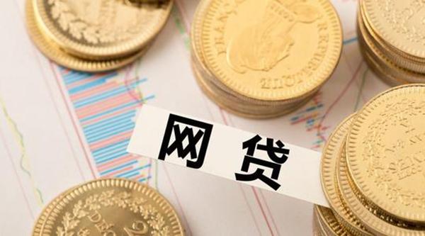 自动审核秒下款的贷款平台 线上自动审核的小贷插图(1)