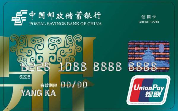 邮储银行信用卡申请条件有哪些?邮储银行信用卡还款宽限期是几天?