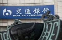 交通银行房贷好批吗?交通银行房贷多久放款?