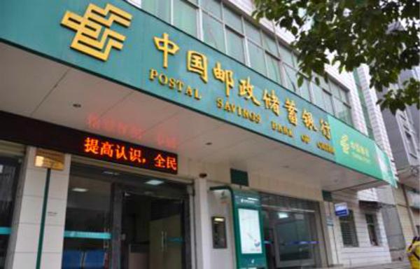 邮储银行个人贷款申请条件有哪些?个人去邮储银行怎么贷款?