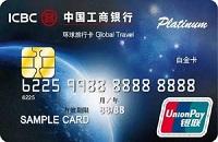 工行环球旅行信用卡的额度和年费是多少?性价比真的很一般!