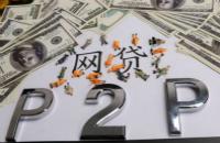 网贷遇到套路贷怎么处理?网贷遇到诈骗行为怎么报警?
