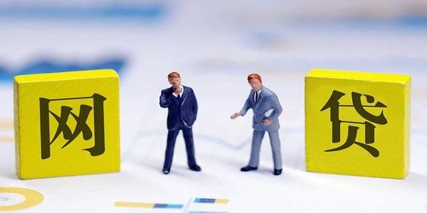 怎样判断网贷平台上不上征信?三个方面快速教你判断!