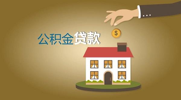 办理公积金第二次贷款条件是什么呢?能申请的额度是多少?