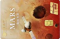 中信银行火星纪念信用卡惊艳问世!都有哪些特殊权益呢?