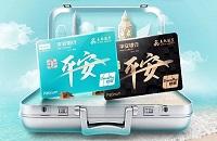 平安银行春秋航空联名信用卡好用吗?权益绝对让你满意!
