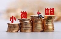 小微企业贷款需要满足哪些申请条件?还需规避这几点!