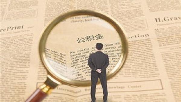 上海市公积金贷款条件是哪些?能下款的额度只有这么多!