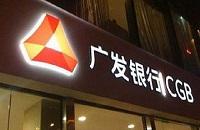 广发银行信用卡怎么样?下卡额度有多少呢?
